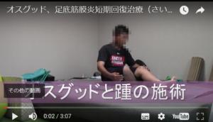 オスグッド、足底筋膜炎短期回復治療(さいたま市の方必見)