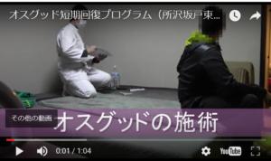 オスグッド短期回復プログラム(所沢坂戸東松山の方必見)